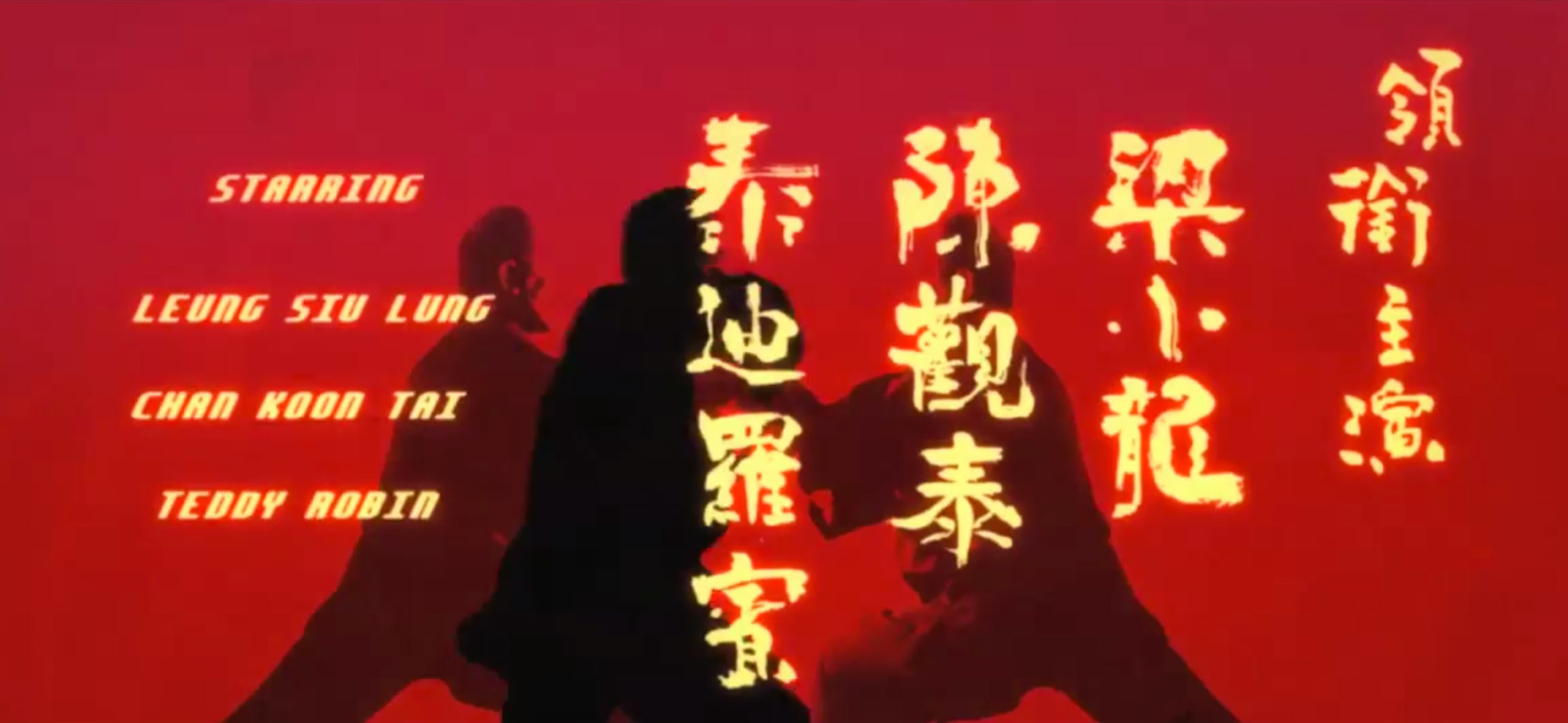 Gallants-Title-Sequence-by-Henri-Wong